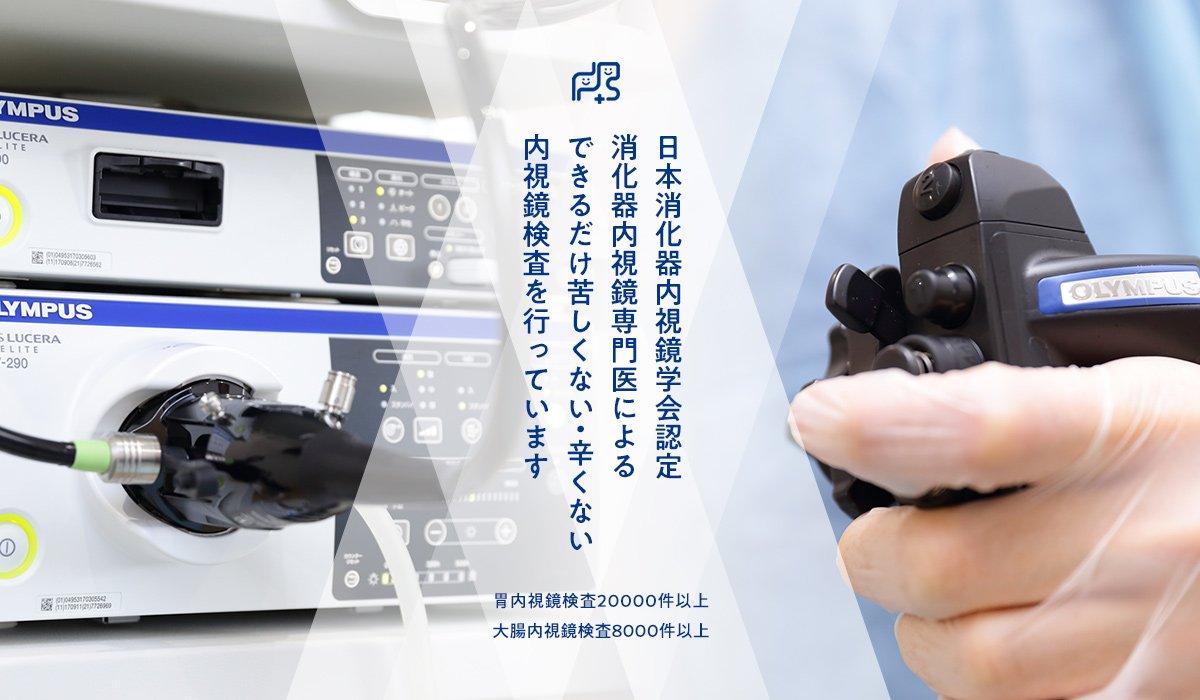 日本消化器内視鏡学会認定消化器内視鏡専門医によるできるだけ苦しくない・辛くない内視鏡検査を行っています