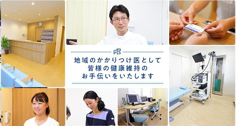 地域のかかりつけ医として皆様の健康維持のお手伝いをいたします